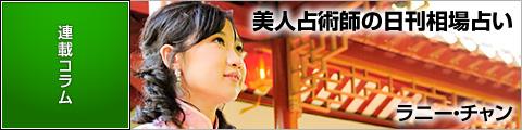 ラニー・チャンの美人占術師の日刊相場占い