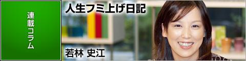若林史江の人生フミ上げ日記