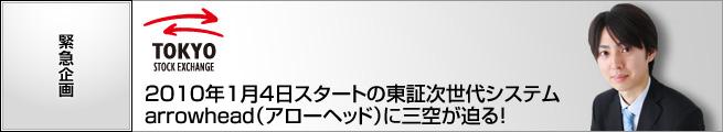 特別企画:東証次世代システム arrowhead に迫る