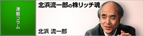 北浜流一郎の株リッチ魂