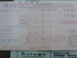 震災の影響&3月度納税♪画像1