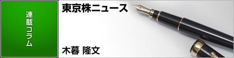 TOKYO株ニュース