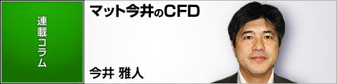 マット今井のCFDブログ